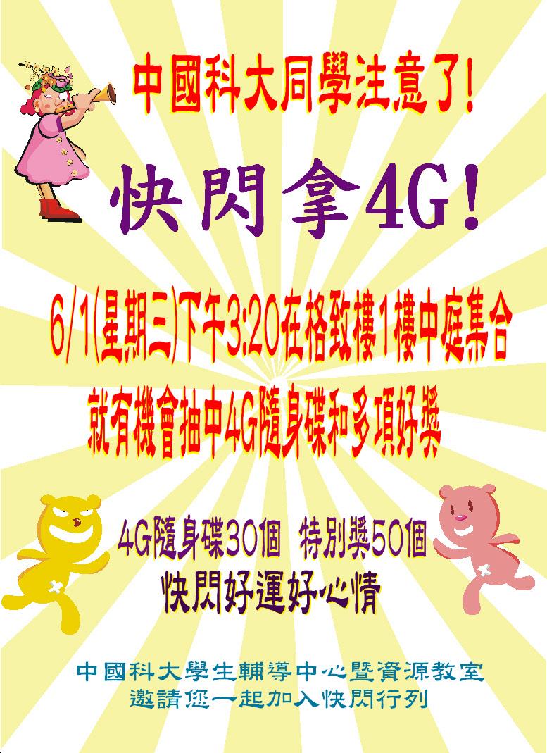 「品尝生命·从心笑起」生命教育标语海报设计比赛,欢迎本校同学报名